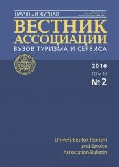 Universities for Tourism and Service Association Bulletin